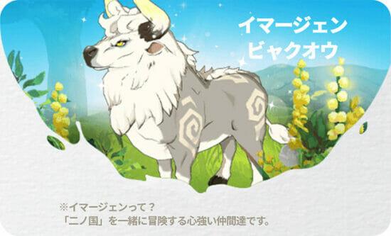 ファンタジーアートRPG「二ノ国:Cross Worlds」の事前登録受け付けが開始!