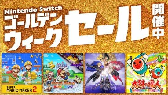 対象ソフトが最大50%オフに!「Nintendo Switch ゴールデンウィークセール」がスタート!