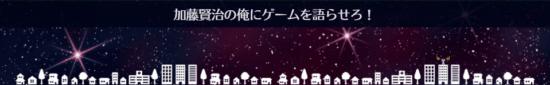 ラジオ番組「加藤賢治の俺にゲームを語らせろ!」開始のお知らせ
