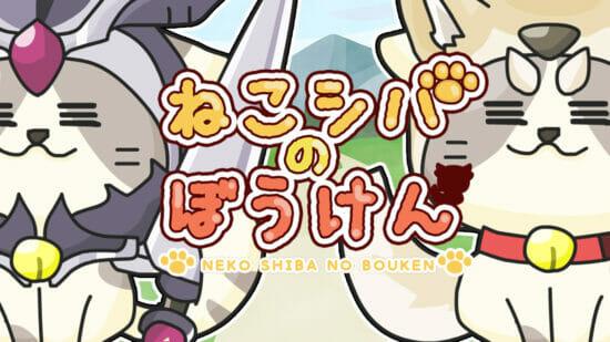 ねこ×カジュアルRPG!スマホ向けゲーム「ねこシバのぼうけん」のAndroid版が配信開始!