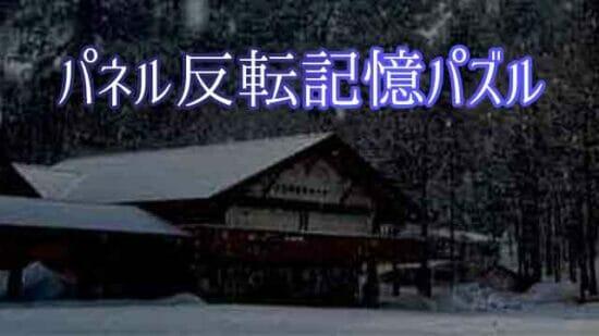 「雪山の山荘と記憶パズル」が配信開始!歪んだ記憶を解放して山荘から脱出を目指すパズルゲーム