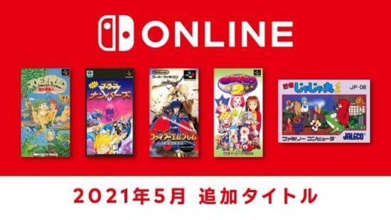 「ファイアーエムブレム 聖戦の系譜」など5作品がNintendo Switch Onlineに追加!5月26日からプレイ可能に