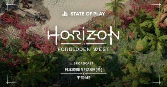 ソニーの配信番組「State of Play」が5月28日に配信決定!「Horizon Forbidden West」の最新ゲームプレイ映像を公開