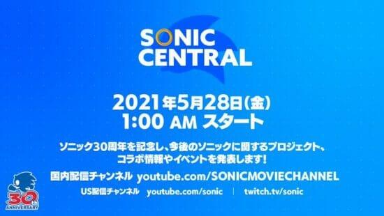 ソニック30周年を記念した番組「Sonic Central」が5月28日に配信!今後のソニックに関するプロジェクトを発表