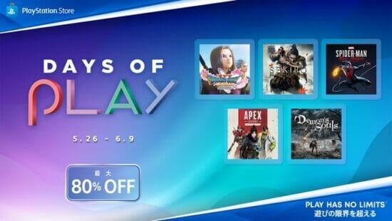 PS Storeの大型セール「Days of Play」がスタート!PS5とPS4の対象タイトルが最大80%OFFに