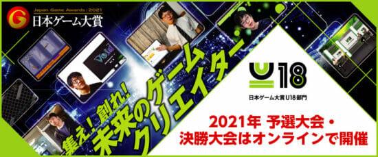 日本ゲーム大賞2021「U18部門」13組が予選大会へ進出! 次の予選大会は6月13日にオンラインで開催