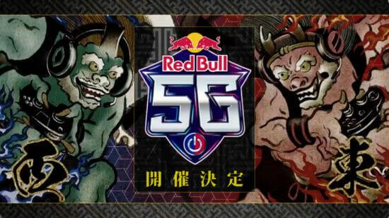 レッドブルのゲームイベント「Red Bull 5G 2021」が開催決定!5ジャンル5種目で行われる東西対抗戦