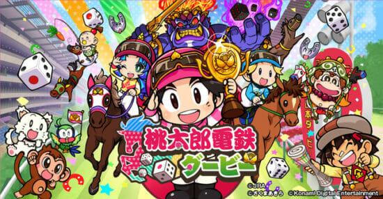 日本中央競馬会と桃太郎電鉄がコラボ!桃鉄風競馬すごろくゲーム「桃太郎電鉄ダービー」が公開