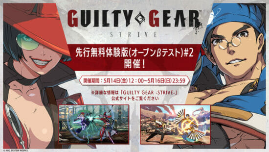 「GUILTY GEAR -STRIVE-」のオープンβテストが3日間限定で開催!新規プレイアブルキャラクターに「御津闇慈」「イノ」が参戦