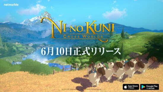 ファンタジーRPG「二ノ国:Cross Worlds」が6月10日に配信決定!