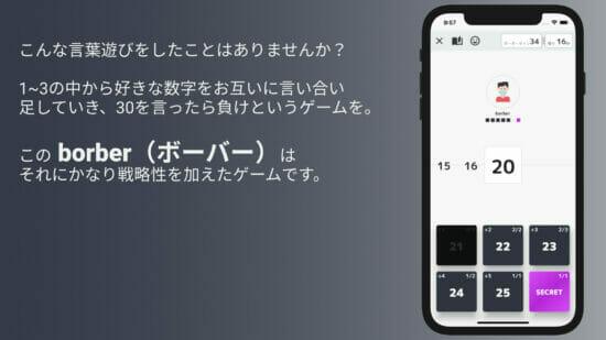計算系マッチング対戦ゲーム「borber」が配信開始!