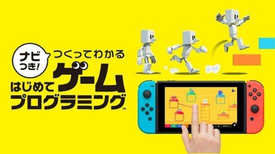 任天堂の開発室から生まれたプログラミングソフト、Switch「ナビつき! つくってわかる はじめてゲームプログラミング」が6月11日に発売決定