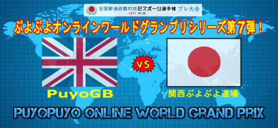 ぷよぷよのグレートブリテンチーム「PuyoGB」と「関西ぷよぷよ道場」の国際親善試合が5月29日に開催