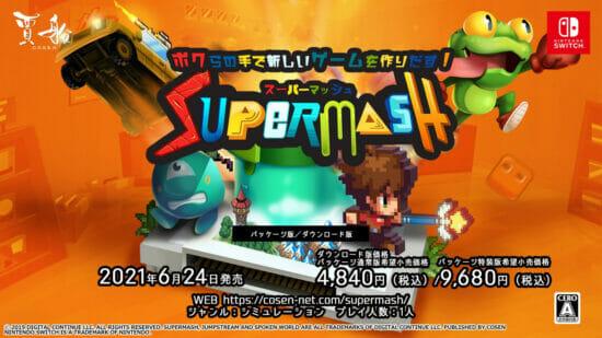 Switch「スーパーマッシュ」、ダウンロード版の予約受付が開始!2つのゲームジャンルを組み合わせてゲームを作ろう