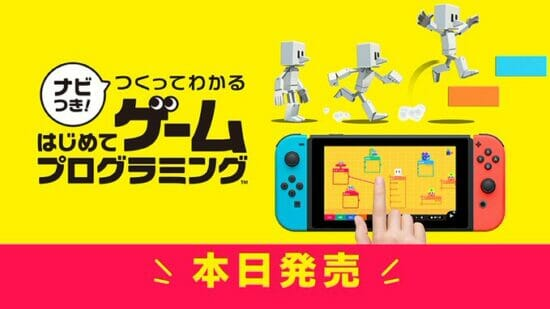 Switch「ナビつき!つくってわかる はじめてゲームプログラミング」が発売開始!任天堂の開発室から生まれたプログラミングソフト