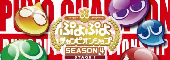 セガ公式のプロ大会「ぷよぷよチャンピオンシップ SEASON4 STAGE1」、live選手が優勝!