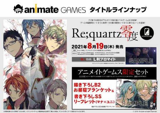 全年齢対象BLゲーム「Re;quartz零度」のスマホブラウザ版が8月19日に発売決定!