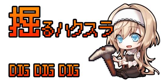 スマホ向けゲーム「DIG DIG DIG」が配信開始!地下に眠る異物を集める、掘るハクスラRPG