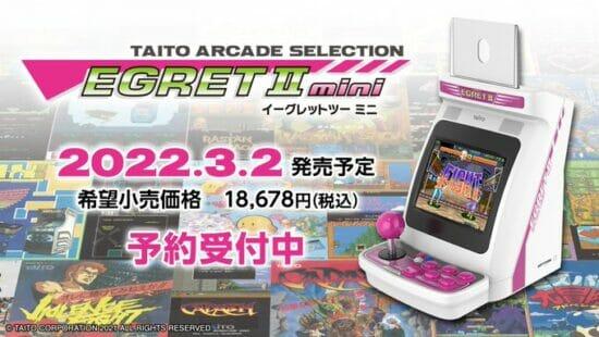 テーブルに置けるゲームセンター「EGRETⅡ mini」が2022年3月2日に発売決定!「スペースインベーダー」など50タイトルを収録
