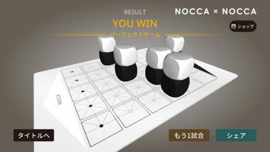 シンプルなのに奥深い!2人対戦オンラインボードゲーム「立体将棋:ノッカノッカ」