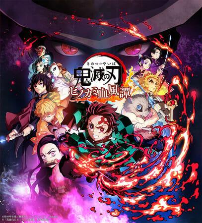「鬼滅の刃 ヒノカミ血風譚」が10月14日に発売決定!「無限列車編」までのエピソードを収録