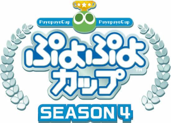 「ぷよぷよカップ SEASON4 7月オンライン大会」が7月17日に開催決定!一般選手の大会エントリーを開始