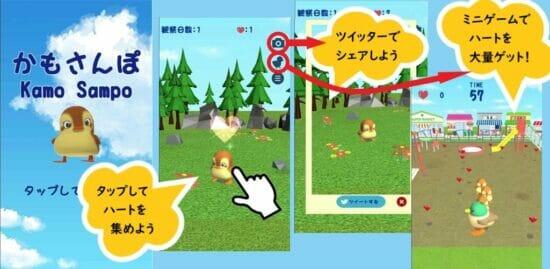 「かもさんぽ 癒しの動物観察ゲーム」が配信開始!子ガモを眺めて癒される育成シミュレーション