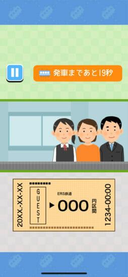 スマホ向けゲーム「改札パンチ」が配信開始!有人改札の駅員になって正規の切符をチェックするカジュアルゲーム