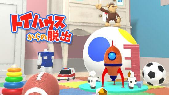 Switch向け脱出ゲーム「トイハウスからの脱出」が発売開始!たくさんのおもちゃで溢れ返る家から脱出を目指そう