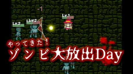 PC・スマホ対応のブラウザゲーム「やってきた!ゾンビ大放出Day」が配信開始!大量のゾンビを撃墜する爽快アクションRPG