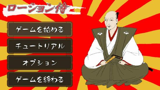 Steam向け「真・ローション侍」が7月30日に発売決定!ローションまみれの信長で天下統一を目指す爽快アクション