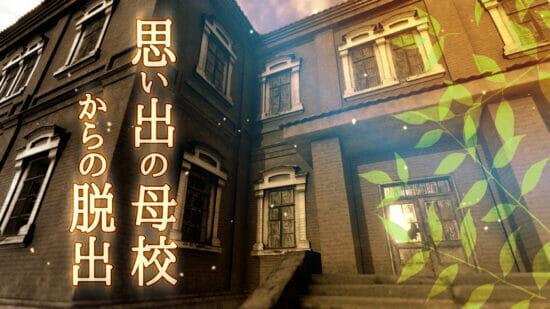 Switch向け脱出ゲーム「思い出の母校からの脱出」が発売開始!