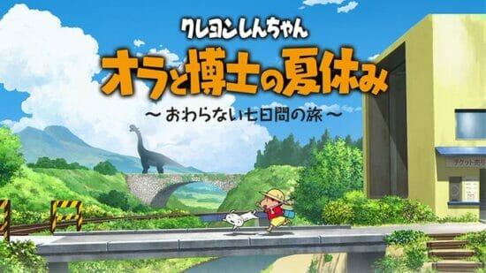Switch「クレヨンしんちゃん『オラと博士の夏休み』~おわらない七日間の旅~」が発売開始!「ぼくのなつやすみ」シリーズの監督が贈る新しい冒険物語