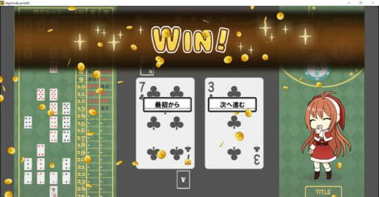 直感を信じるか?確率を信じるか?トランプゲーム「HIGH&LOW ~めざせ!26連勝!5000兆円への道~」