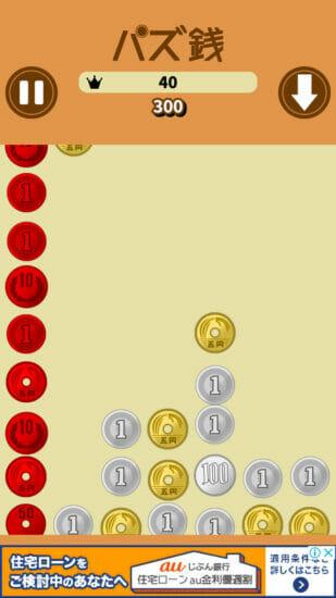 お金をなぞって両替していくパズルゲーム「パズ銭~スワイプで両替パズル」