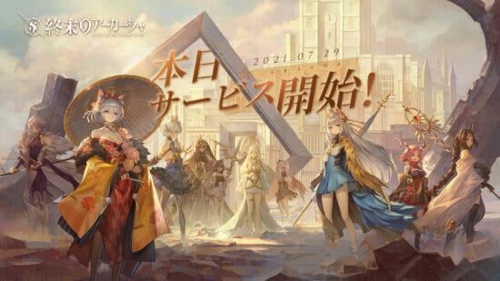 「終末のアーカーシャ」が配信開始!擬人化した「本」と共に終末後の世界を救う幻想RPG