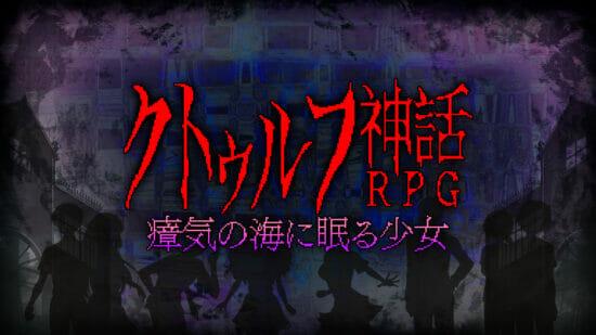 レトロゲーム風ホラー「クトゥルフ神話RPG 瘴気の海に眠る少女」が7月29日に発売決定!