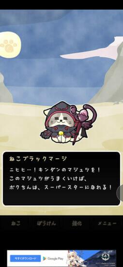 かわいいねこたちが大冒険!カジュアルRPG「ねこシバのぼうけん」