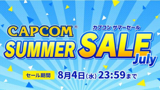 「CAPCOM SUMMER SALE」がスタート!「ロックマン」シリーズなど対象タイトルがお買い得に