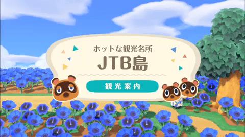 """JTBのスタッフが作成した「あつまれ どうぶつの森」""""JTB島""""が公開 浅草、横浜など7つの名所で夏旅をバーチャル体験しよう"""