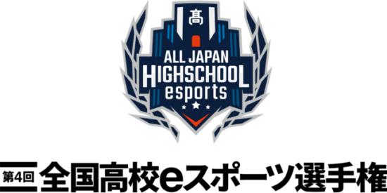 「第4回全国高校eスポーツ選手権」の開催概要が発表、新規タイトルに「フォートナイト」を採用