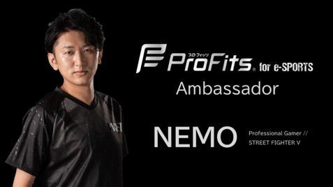 プロ格闘ゲーマー・ネモ選手、プロ・フィッツfor e-SPORTSのアンバサダーに就任