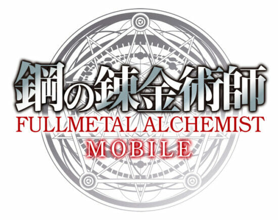 「鋼の錬金術師」20周年を記念した完全新作スマホゲーム「鋼の錬金術師 MOBILE」が発表