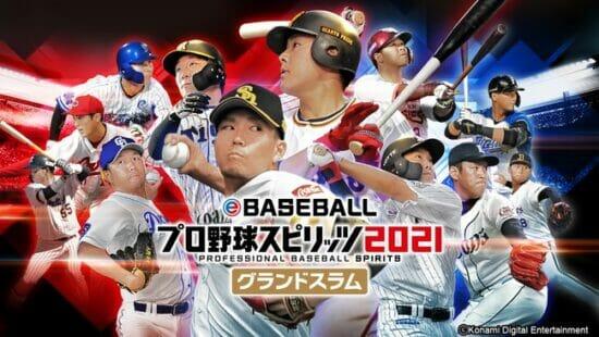 「eBASEBALLプロ野球スピリッツ2021 グランドスラム」が発売開始!最大4人のマルチプレーにも対応