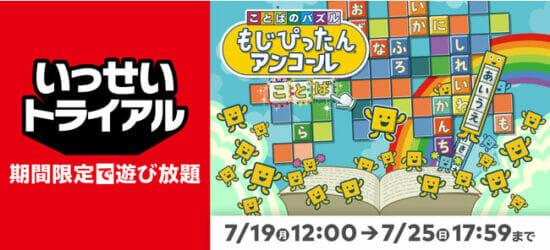 「ことばのパズル もじぴったんアンコール」のいっせいトライアルが開始!Nintendo Switch Online加入者なら期間限定で遊び放題に