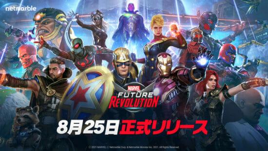 「マーベル・フューチャーレボリューション」が8月25日に配信決定!マーベル初のスマホ向けオープンワールドRPG