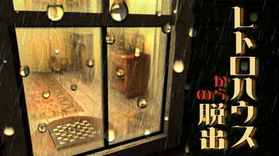 Switch向け脱出ゲーム「レトロハウスからの脱出」が発売開始!