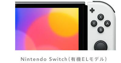 有機ELモデルを搭載したNintendo Switchが10月8日に発売決定!画面サイズは7.0インチ、保存メモリーは64GBに
