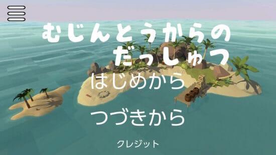 Switch「無人島からの脱出~ニャン蔵&クマ吉の脱出ゲームシリーズ~」が7月15日に配信決定!