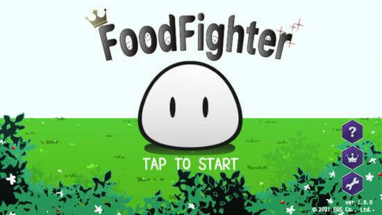 食物連鎖の頂点を目指すアクションゲーム「FoodFighter」が配信開始!
